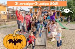 Семейный лагерь в Подмосковье