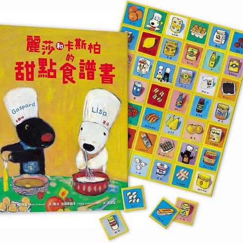 繪本圖書-麗莎和卡斯柏的甜點食譜書+ 42個食材小磁鐵(限量版) (麗卡)