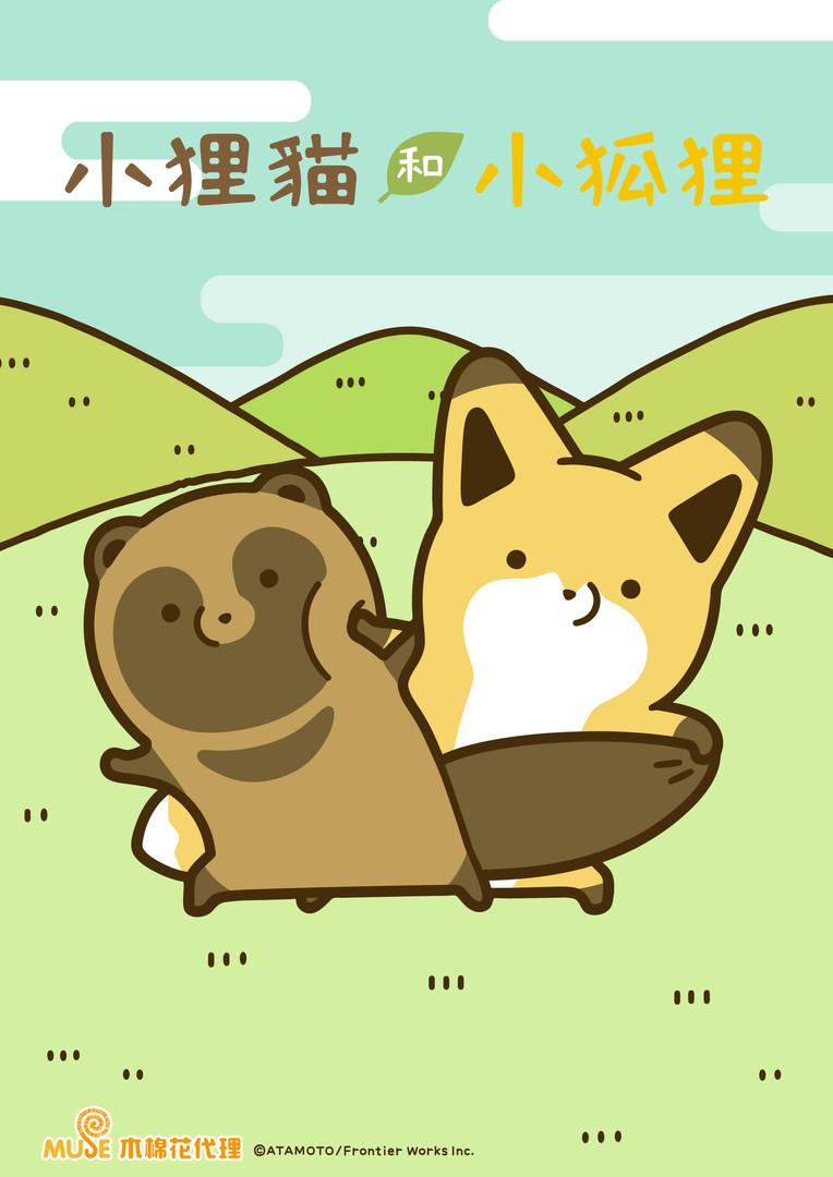 小狸貓和小狐狸_新媒宣傳圖(直).jpg