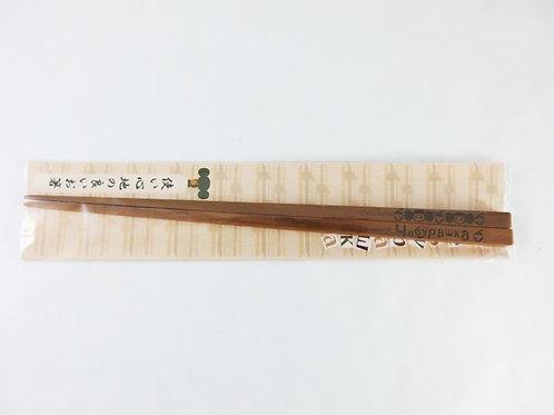 木筷 (查布)