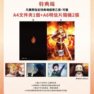 戲院tentcard(特典場)_29.7x42cm(已審).jpg
