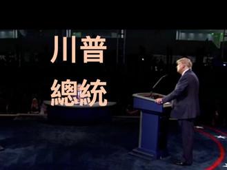 【政策研究】美國總統大選,拜登與民主派造假完全摧毀美國的民主制度