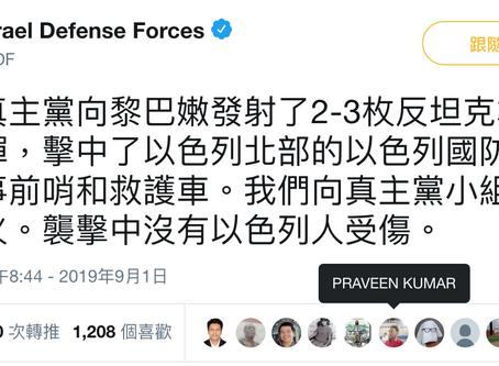 【頭條】內塔尼亞胡稱用100枚砲彈還擊真主黨