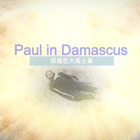 Paul in Damascus 「Movie」