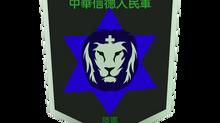 中華信德人民軍 陸軍軍徽下載