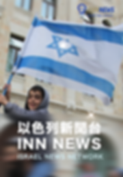 INN NEWS mb.png
