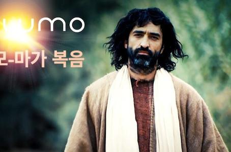 루모-마가 복음