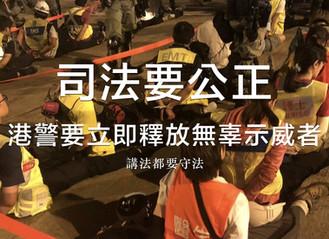 司法要公正,香港警察應該怎麼對待被濫捕的示威者?