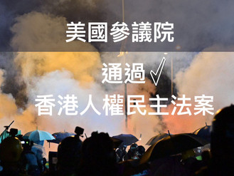 核彈級別消息:美國參議員通過香港人權民主法案