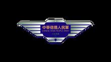 中華信德人民軍 空軍
