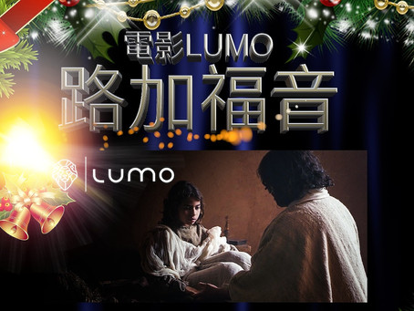 《路加福音》-聖經電影系列III (聖誕新年大禮包)