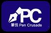 Pen Crusade_edited.png