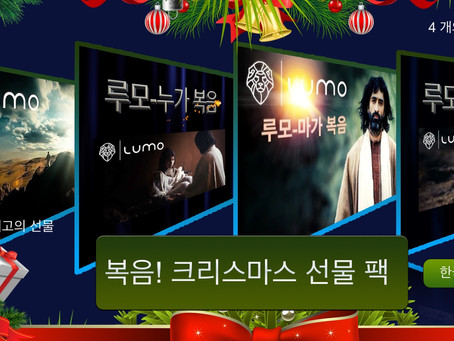 복음 크리스마스 선물 팩 HD (4 성경 큰 영화 무료보기) 리트윗 !!!