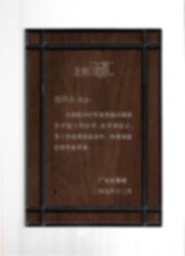 評委獎.jpg