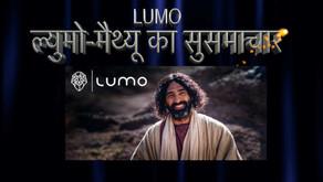 ल्युमो-मैथ्यू के सुसमाचार