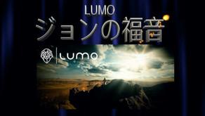 LUMO-ジョンの福音