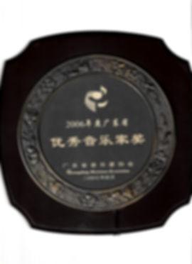 2016年度中國廣東省優秀音樂家獎.jpg