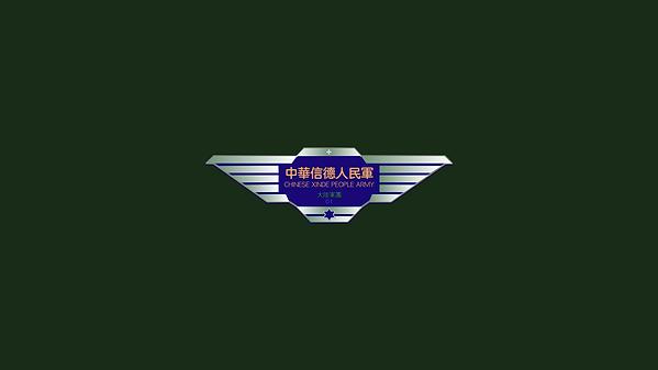 信德人民軍.png
