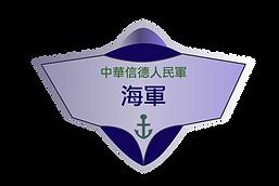 中華信德人民軍 海軍_edited.png