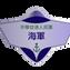 中華信德人民軍 海軍軍徽下載