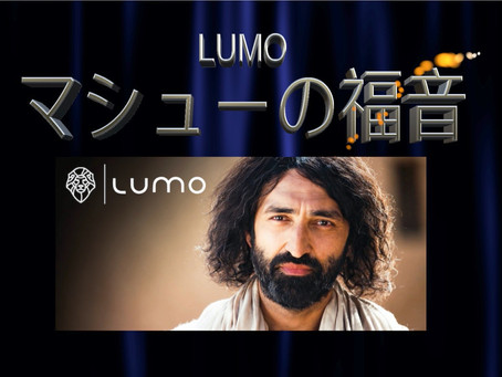 LUMO-マシューの福音