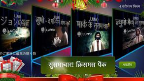 इंजील क्रिसमस गिफ्ट पैक एचडी (4 बाइबिल फिल्में देखने के लिए मुफ्त) आगे! ! !