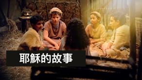 耶穌  兒童故事片(普通話)