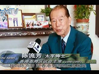 《精彩人生-陳流芳》影片