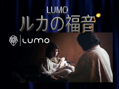 LUMO-ルカの福音