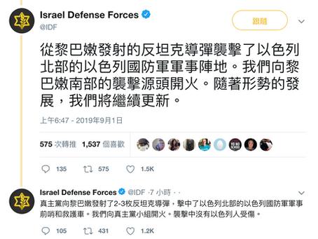 【頭條】里夫林總統譴責真主黨襲擊以色列北部軍事陣地