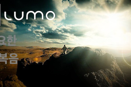 LUMO - The Gospel of John 요한 복음