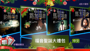 福音聖誕大禮包HD(4部聖經大電影免費觀看)轉發!!!