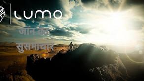 LUMO - जॉन का सुसमाचार