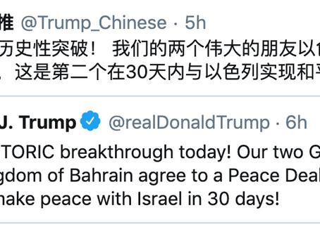 川普總統宣布以色列與巴林王國建交