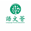 Lanuage Forest Education.png