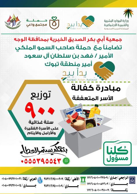 تضامنا مع حملة يدا بيد توزيع ٩٠٠ سلة غذائية