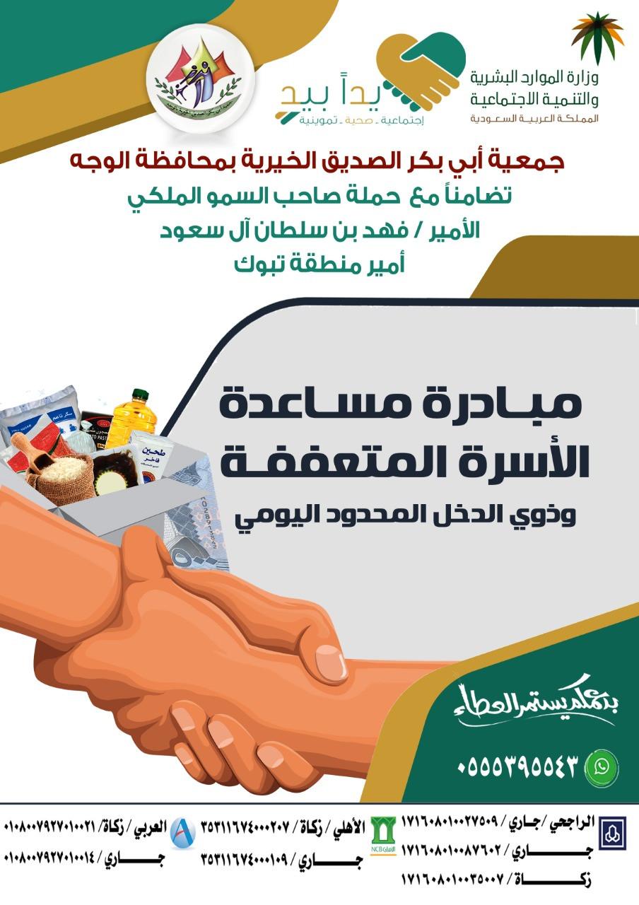 تحت حملة يدا بيد الجمعية تواصل جهودها تضامنا مع اطلاق حملة يدا بيد والتي أطلقها أمير منطقة تبوك الأمير فهد بن سلطان بن عبدالعزيز