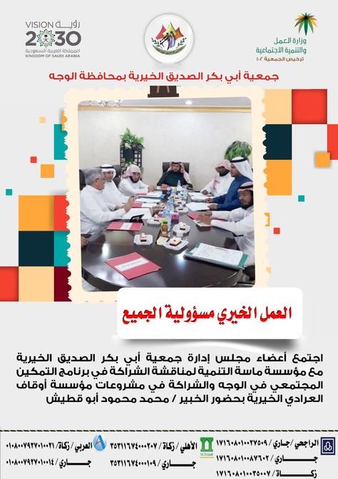 الجمعية تعقد ورشة عمل مع ماسة التنمية