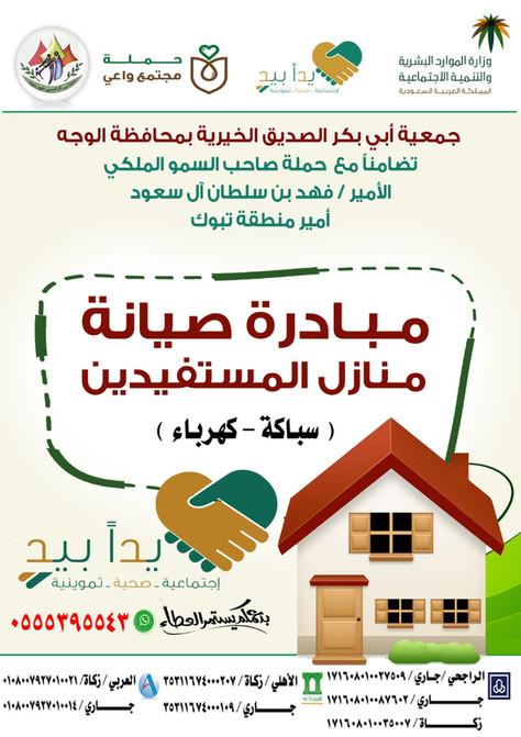 مبادرة صيانة منازل المستفيدين تحت حملة يدا بيد