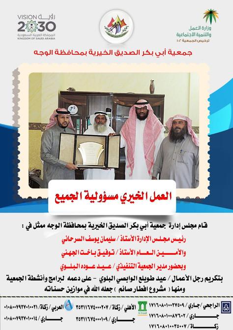 رئيس الجمعية يكرم رجل الأعمال الشيخ عيد الوابصي البلوي