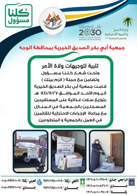 الجمعية توزع سلات غذائية للمستفيدين وتسلمها لهم في منازلهم