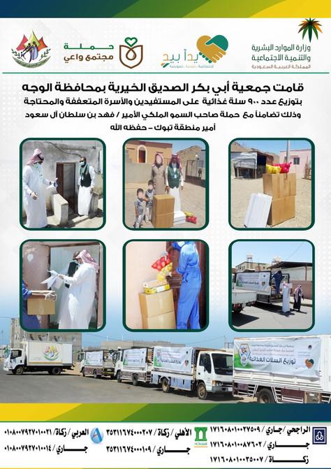 استمرار للجهود المبذوله تحت حملة يدا بيد توزيع ٩٠٠ سلة