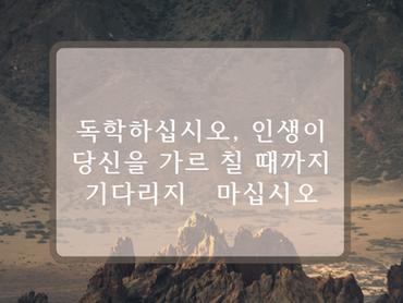 Stories с цитатами на корейском языке
