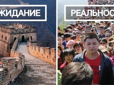 Ожидание vs Реальность в путешествиях