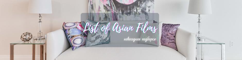 List of Asian Films: новогодняя подборка