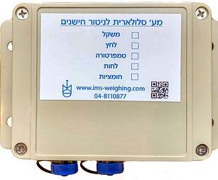 Sensor box.jpg