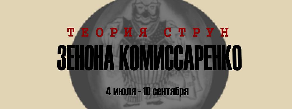 зенон комиссаренко