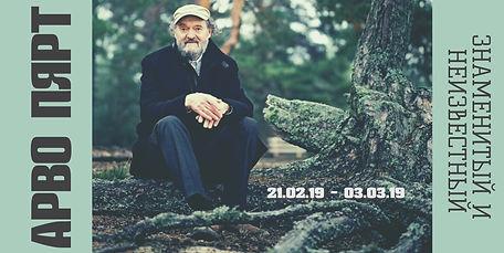 Арво Пярт- Facebook event cover.jpeg