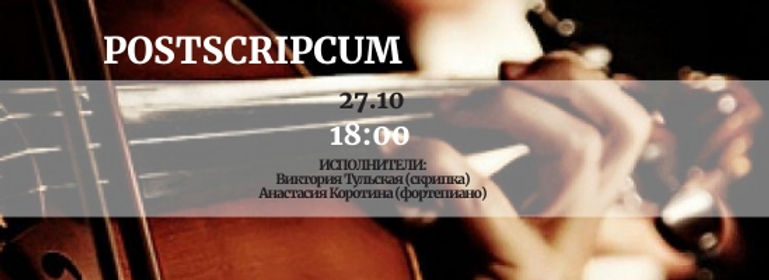 на сайт 27 октября концерт.jpeg