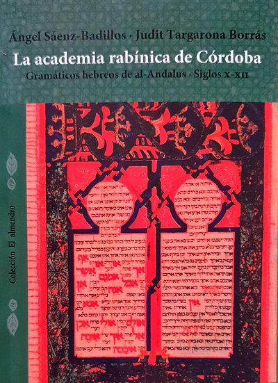 La academia rabínica de Córdoba - Ángel Sáez